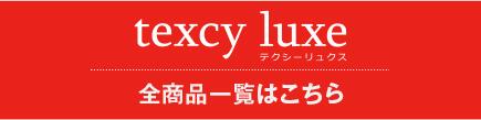 texcy luxe 全商品一覧はこちら