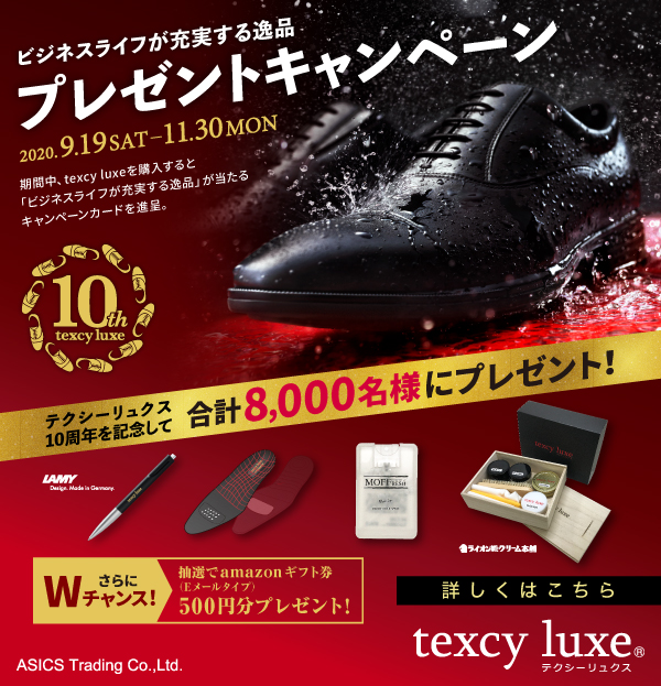 texy luxe 10周年キャンペーン第二弾