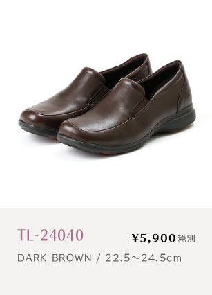 TL-24040 ¥5,900税別 DARK BROWN / 22.5〜24.5cm