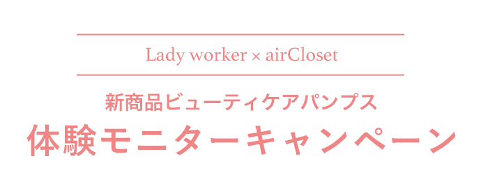 Lady worker × airCloset