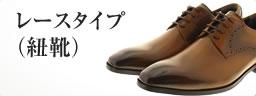 レースタイプ(紐靴)