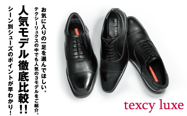 texcy luxe 人気モデル 徹底比較
