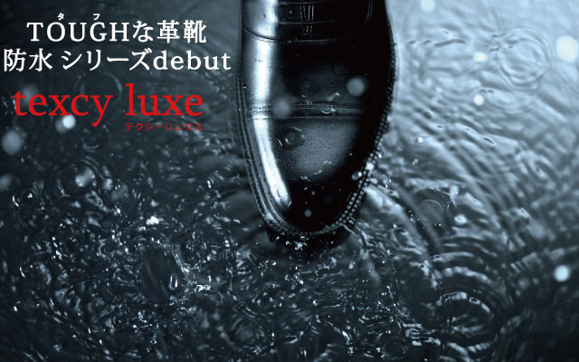 texcy luxe 防水